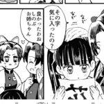 【鬼滅の刃漫画】超面白いかまぼこ軍  90