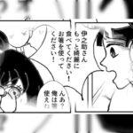 【鬼滅の刃漫画】永遠の愛 90