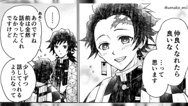 【鬼滅の刃漫画】永遠の愛 91