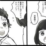 【鬼滅の刃漫画】超かわいい蒲鉾軍です 93