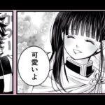 【鬼滅の刃漫画】小さな物語 #95