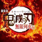 귀멸의칼날 – 무한열차 AMV [MAD] Demon Slayer Kimetsu no Yaiba