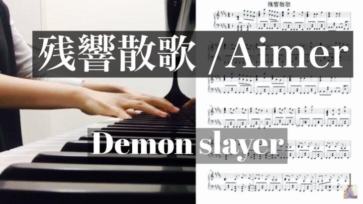 残響散歌/Aimer ピアノ楽譜【鬼滅の刃】