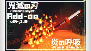 【マイクラ統合版】 鬼滅の刃アドオン Demon Slayer Addon (マイクラBE/マイクラPE)