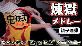 【親子ピアノ連弾】鬼滅の刃「無限列車5曲メドレー」を煉獄杏寿郎を想いながら親子で奏でてみた / ピアノ耳コピ / Demon Slayer Piano Cover ちいちいとん