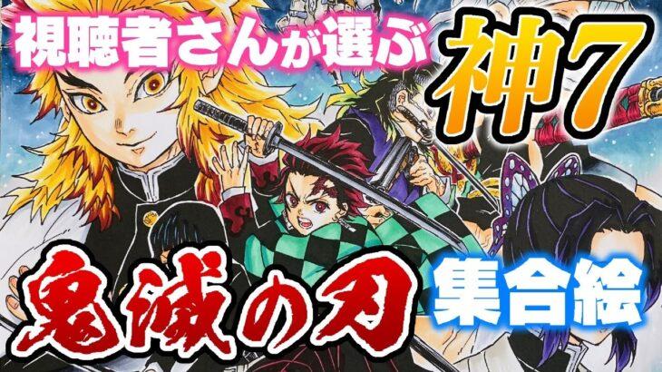 【鬼滅の刃】視聴者さんのリクエストキャラ7人で集合イラスト描いてみた【Drawing EPIC From Kimetsu no yaiba/Demon Slayer】