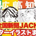 【東京リベンジャーズ】日本リベンジャーズ全国新聞JACK!ポスターイラストまとめver.
