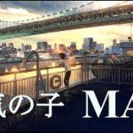 【天気の子 MAD】