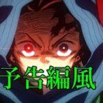 【MAD】鬼滅の刃 予告編風【AMV】