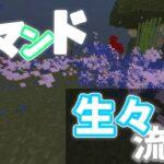 【Minecraft】マイクラコマンド紹介!鬼滅の刃の生々流転!再現コマンド ~BE~