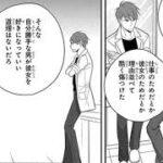 【TL漫画】真実の恋 #79   vol 5【マンガ動画】