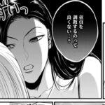 【TL漫画】だけど大好きな人に抱かれてると思うと   Chapter  3   Vol 3【マンガ動画】