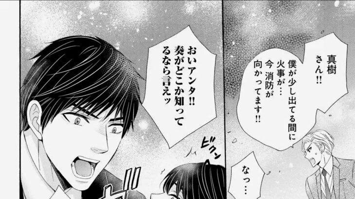 【TL漫画】だけど大好きな人に抱かれてると思うと   Chapter  4   Vol 2【マンガ動画】