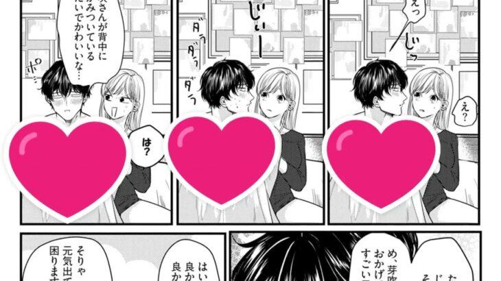 【TL漫画】だけど大好きな人に抱かれてると思うと   Chapter  4   Vol 3【マンガ動画】