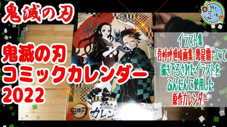 開封unboxing 鬼滅の刃カレンダー 『鬼滅の刃』コミックカレンダー2022 原作カレンダー