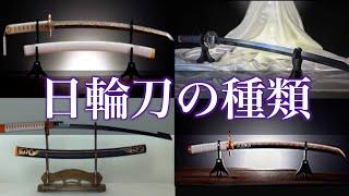 日輪刀、色変わりの不思議な理由【鬼滅の刃】