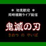 【同時視聴】アニメ「鬼滅の刃」第二夜をご一緒に♪