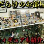【鬼滅の刃】撮影で使っているお部屋の鬼滅グッズ達を紹介します。おまけで新登場の冨岡義勇フィギュアを開封して紹介します。