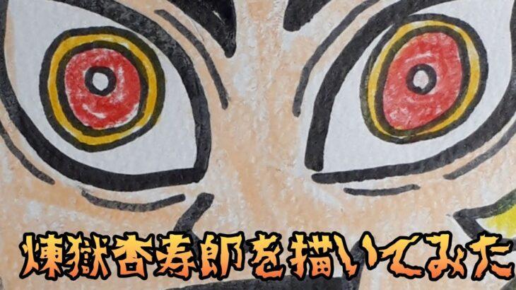【イラスト】煉獄杏寿郎を描いてみた【鬼滅の刃】