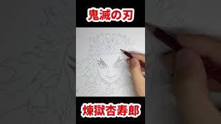 【鬼滅の刃】煉獄杏寿郎を描いてみた!