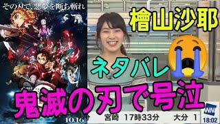 【ウェザーニュース】檜山沙耶、感動しすぎて、映画『鬼滅の刃』のネタバレを言いかけてしまう【切り抜き】