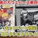 鬼滅の刃 ウエハース第4弾 キャンペーン限定コレクションファイルが送られてきた!!