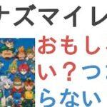 アニメ『イナズマイレブン』はおもしろい?つまらない?【評価・感想・考察】