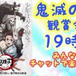 鬼滅の刃アニメ観賞会!皆で楽しく盛り上がろう!
