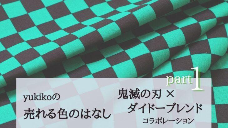 【鬼滅の刃×ダイドー缶コーヒー】アニメの市松模様から学ぶ①yukikoの売れる色のはなしー今からでも遅くない!ヒットの色彩ポイント