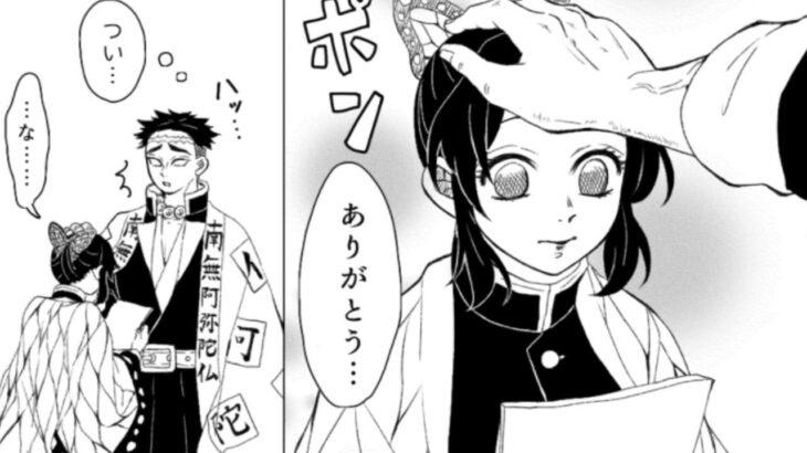 【鬼滅の刃漫画】永遠に一緒にいる「02」