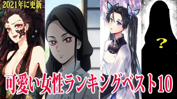 【鬼滅の刃】女性キャラ可愛いランキングベスト10   2021年最更新・ネタバレ注意