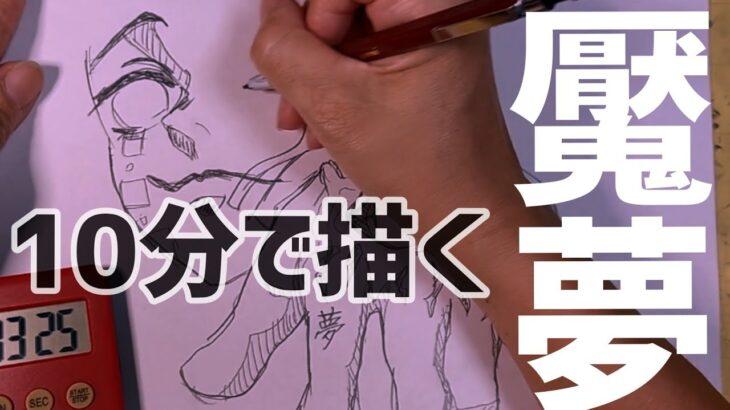 【チャレンジ】10分で描く!その名も!「鬼滅の10分」魘夢(えんむ)【鬼滅の刃 イラスト】【Demon slayer】Kimetsu No Yaiba│Draw in 10 minutes
