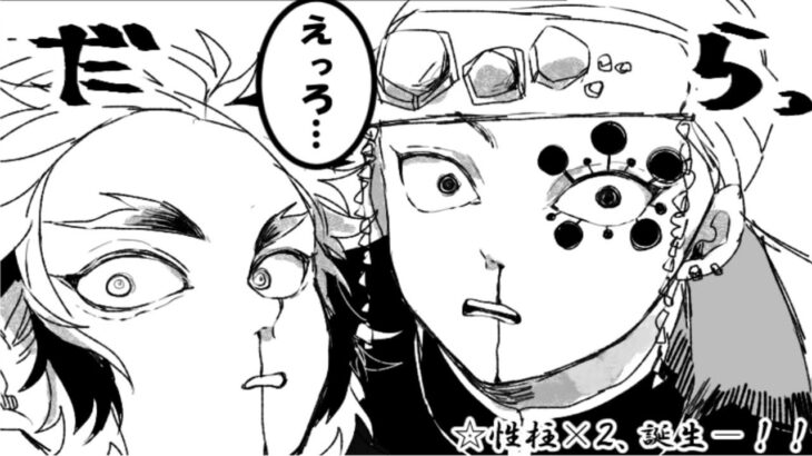 【鬼滅の刃漫画】永遠に一緒にいる ·#11