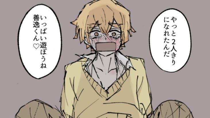 【鬼滅の刃漫画】超かわいい蒲鉾軍です [121]