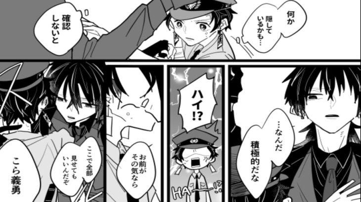 【鬼滅の刃漫画】超かわいい蒲鉾軍です [125]
