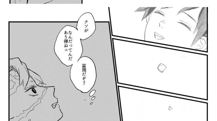 【鬼滅の刃漫画】超可愛いかまぼこ軍だな #169