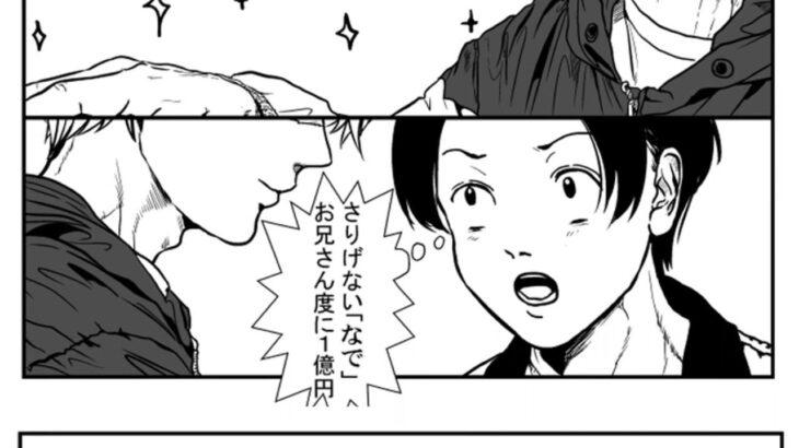 【鬼滅の刃漫画】超可愛いかまぼこ軍だな #170