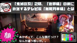 日本ニュース アニメ「鬼滅の刃」2期、「遊郭編」の前に放送するテレビ版「無限列車編」とは