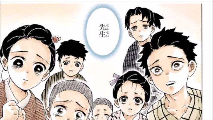 鬼滅の刃 200~205話ー日本語のフル Kimetsu no Yaiba Raw Chapter 200~205 FULL JP