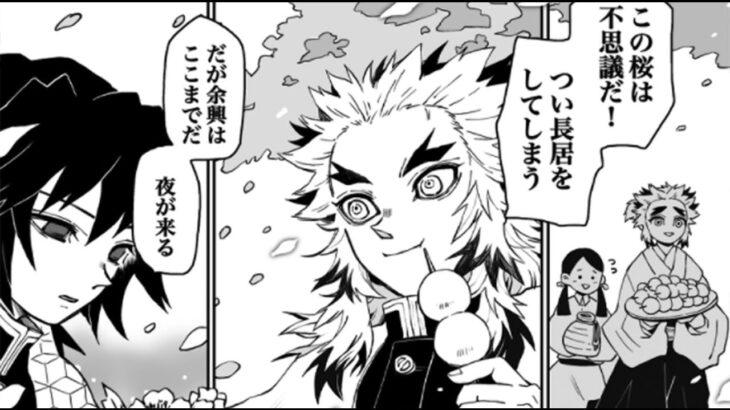 【鬼滅の刃漫画2021】かわいいかまぼこ隊 #4557