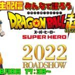 【生配信】ドラゴンボール超スーパーヒーロー 考察&雑談 みんなで語ろう(2021年10月8日 17:30~)