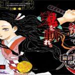 鬼滅の刃 210~214話ー日本語のフル Kimetsu no Yaiba Raw Chapter 210~215 FULL JP