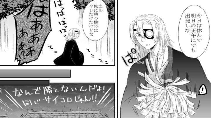 【鬼滅の刃漫画】「面白くて面白いサイドストーリー!」#314