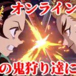 #4 鬼滅の刃 ヒノカミ血風譚 オンライン対戦!全国の鬼狩り達に挑むランクマッチ!【ネタバレ注意!】