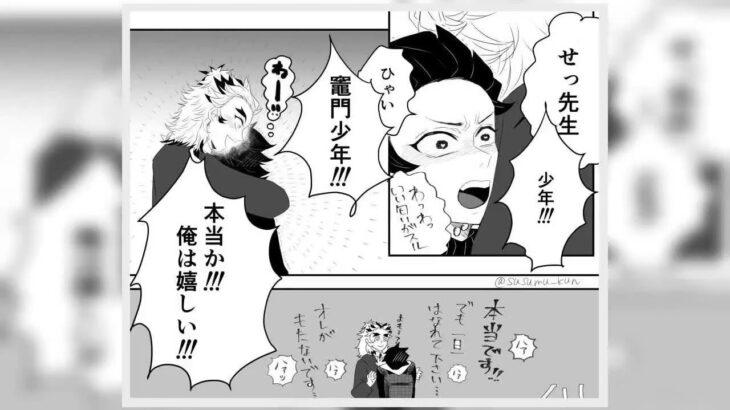 【鬼滅の刃漫画】ロマンチックな恋 #42