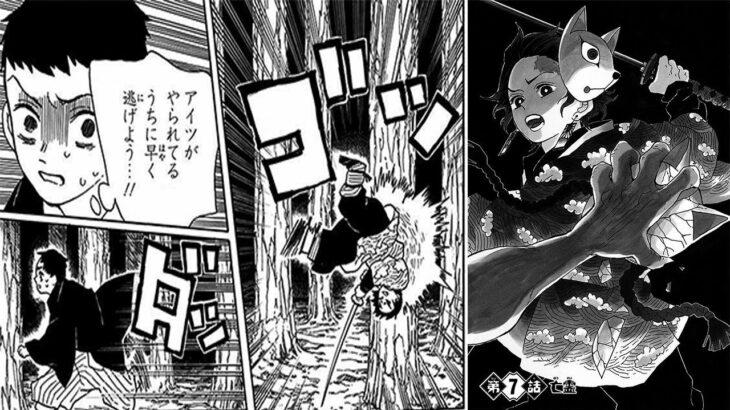 鬼滅の刃  (第7 話 ) 話ー日本語のフル Kimetsu no Yaiba Raw Chapter 7 FULL JP