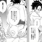 【鬼滅の刃漫画】かわいいかまぼこ軍 – 愛の落とし穴 #74