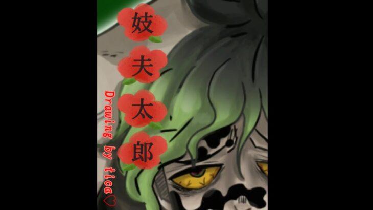 【鬼滅の刃 遊郭編】上弦の陸 妓夫太郎Gyuutarou イラストメイキング