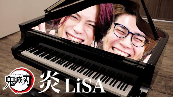 ピアノになりたい。《炎 / LiSA / 鬼滅の刃》
