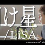 【男が歌う】明け星/LiSA アニメ「鬼滅の刃 無限列車編」OP by イノイタル(ITARU INO)歌詞付きFULL